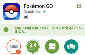 この アプリ はお 使い の デバイス に 対応 し なくなり まし た